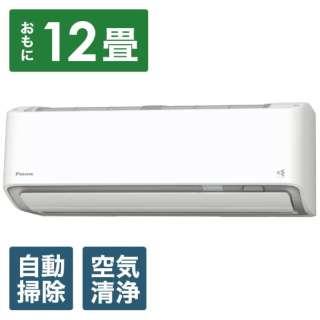 AN36XRBKS-W エアコン 2020年 うるさらX RBKシリーズ ホワイト [おもに12畳用 /100V]