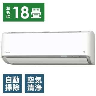 AN56XRBKP-W エアコン 2020年 うるさらX RBKシリーズ ホワイト [おもに18畳用 /200V]