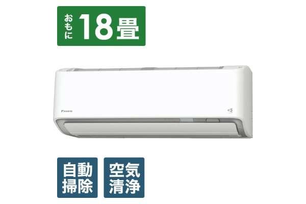 ダイキン「RBKシリーズ」AN56XRBKP-W