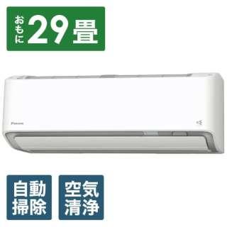 AN90XRBKP-W エアコン 2020年 うるさらX RBKシリーズ ホワイト [おもに29畳用 /200V]