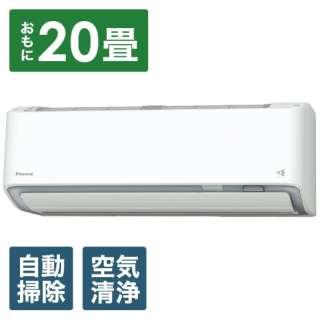 AN63XABKP-W エアコン 2020年 ABKシリーズ ホワイト [おもに20畳用 /200V]