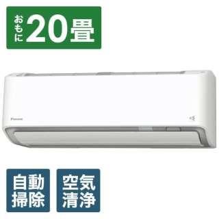 S63XTDXP-W エアコン 2020年 DXシリース[寒冷地モデル] ホワイト [おもに20畳用 /200V]