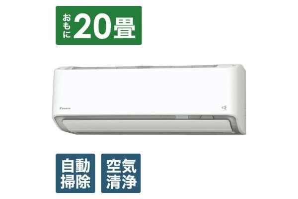 ダイキン 寒冷地モデル「DXシリーズ」S63XTDXP