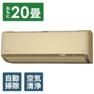 S63XTDXV-C エアコン 2020年 DXシリーズ[寒冷地モデル][屋外電源タイプ] ベージュ [おもに20畳用 /200V]