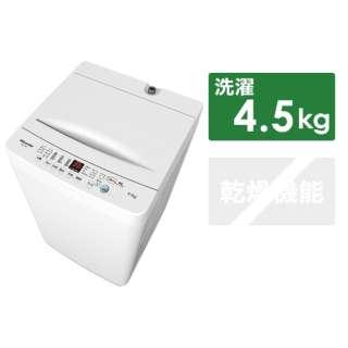 HW-T45D 全自動洗濯機 ホワイト [洗濯4.5kg /乾燥機能無 /上開き]