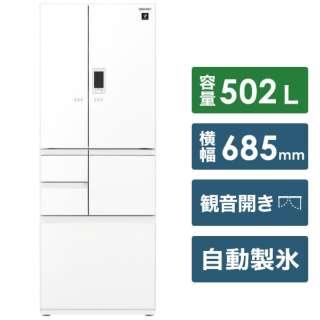 SJ-AF50F-W 冷蔵庫 プラズマクラスター冷蔵庫 グラデーションホワイト [6ドア /観音開きタイプ /502L] 《基本設置料金セット》