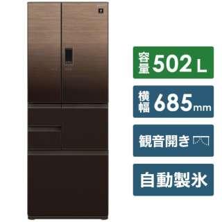 SJ-AF50F-T 冷蔵庫 プラズマクラスター冷蔵庫 グラデーションブラウン [6ドア /観音開きタイプ /502L] 《基本設置料金セット》