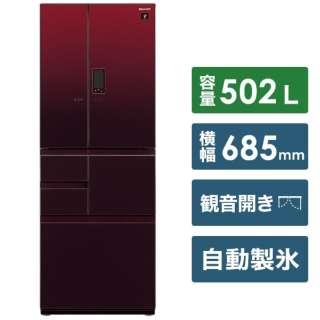 SJ-AF50F-R 冷蔵庫 プラズマクラスター冷蔵庫 グラデーションレッド [6ドア /観音開きタイプ /502L] 《基本設置料金セット》