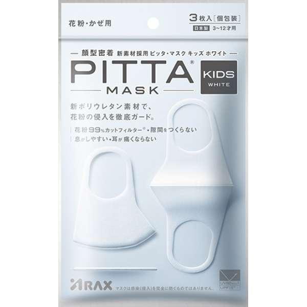 ピッタ マスク ライト グレー 在庫 あり