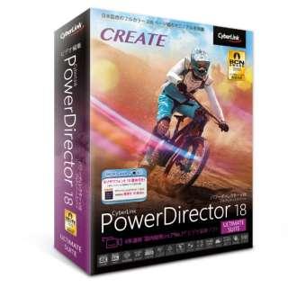 PowerDirector 18 Ultimate Suite 通常版 [Windows用]