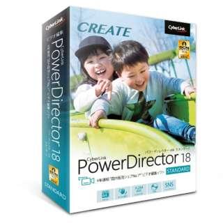 PowerDirector 18 Standard 通常版 [Windows用]