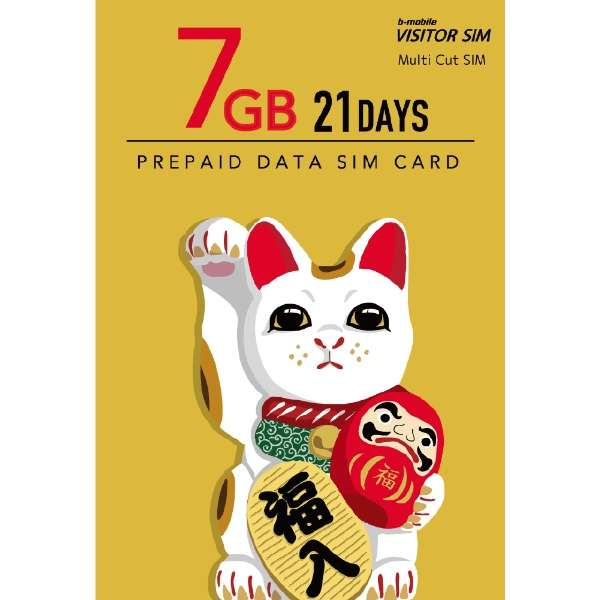 マルチカットSIM ドコモ回線 「b-mobile VISITOR SIM 7GB 21days Prepaid」 BM-VSC2-7GB21DC