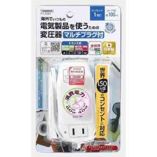 海外旅行用マルチプラグ変圧器130V240V6040W HTCM60M 日本製