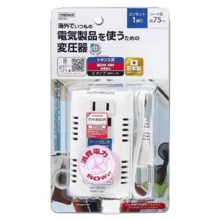 海外旅行用変圧器240V80W HTC80 日本製