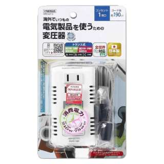 海外旅行用変圧器130V240V210W HTCM210 日本製
