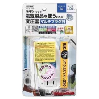 海外旅行用マルチプラグ変圧器130V240V1000W HDCM1000M 日本製