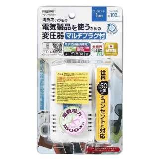 海外旅行用変圧器130V240V1500W HDCM1500M 日本製