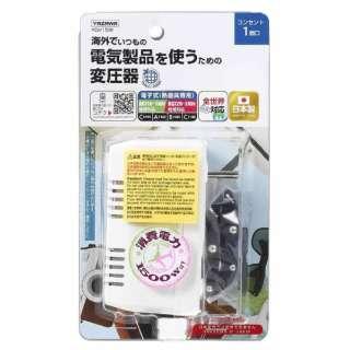 海外旅行用変圧器130V240V1500W HDM1500 日本製