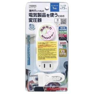 海外旅行用変圧器130V240V1000W HDCM1000 日本製
