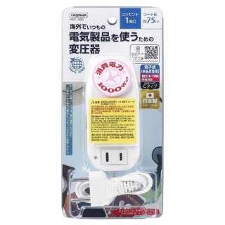 海外旅行用変圧器240V1000W HDC1000 日本製