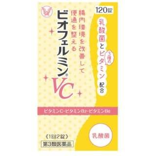 【第3類医薬品】ビオフェルミンVC120錠(便秘薬)〔整腸剤〕