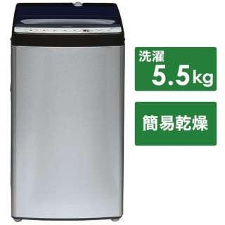JW-XP2C55F-XK 全自動洗濯機 URBAN CAFE SERIES(アーバンカフェシリーズ) ステンレスブラック [洗濯5.5kg /乾燥機能無 /上開き]