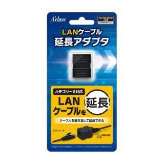 LANケーブル延長アダプタ SASP-0526 【PS4】