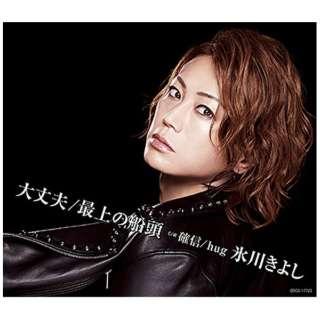 氷川きよし/ 大丈夫/最上の船頭 Iタイプ 【CD】