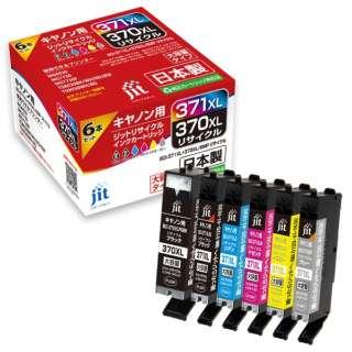 JIT-BC3703716PXL 互換リサイクルインクカートリッジ [キヤノン BCI-371XL+370XL/6MP] 6色マルチ(大容量)