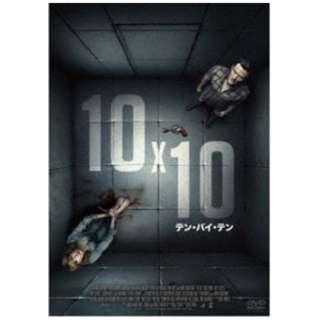 10x10 テン・バイ・テン 【DVD】