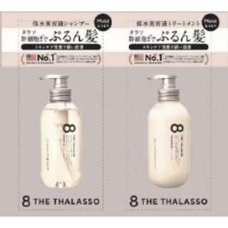 8 the thalasso (エイトザタラソ)モイストトライアル (10ml+10ml)