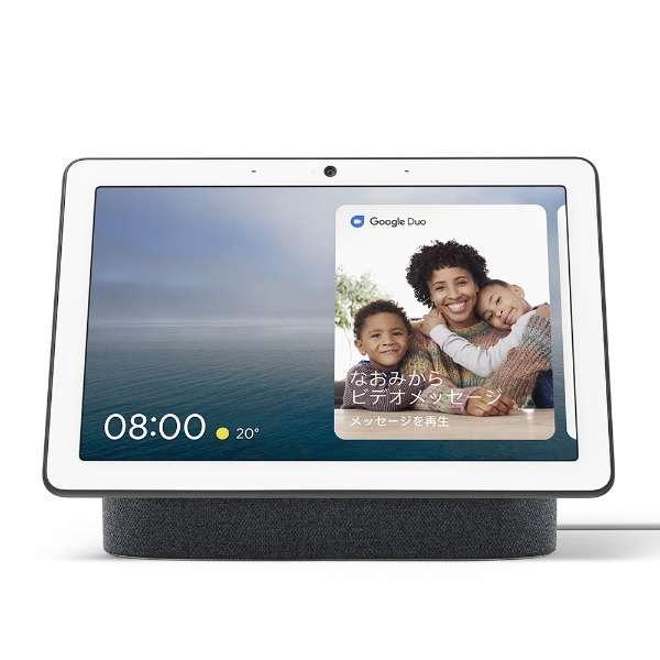 スマートスピーカー Google Nest Hub MAX カメラ搭載スマートディスプレイ チャコール GA00639-JP [Bluetooth対応 /Wi-Fi対応]