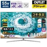 【アウトレット品】 液晶テレビ [55V型 /4K対応 /BS・CS 4Kチューナー内蔵 /YouTube対応] 55U7E 【生産完了品】