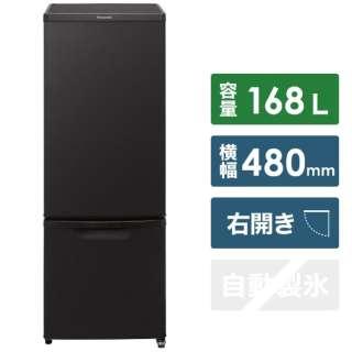 【当社指定地域 限定販売】 NR-B17CW-T 冷蔵庫 マットビターブラウン [2ドア /右開きタイプ /168L] [冷凍室 44L]《基本設置料金セット》
