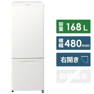 【当社指定地域 限定販売】 NR-B17CW-W 冷蔵庫 マットバニラホワイト [2ドア /右開きタイプ /168L] [冷凍室 44L]《基本設置料金セット》