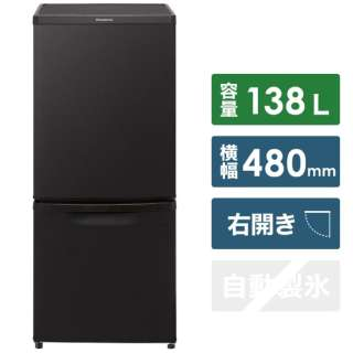 NR-B14CW-T 冷蔵庫 マットビターブラウン [2ドア /右開きタイプ /138L] [冷凍室 44L]《基本設置料金セット》