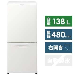 NR-B14CW-W 冷蔵庫 マットバニラホワイト [2ドア /右開きタイプ /138L] [冷凍室 44L]《基本設置料金セット》