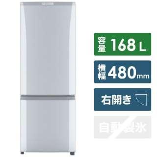MR-P17E-S 冷蔵庫 Pシリーズ シャイニーシルバー [2ドア /右開きタイプ /168L] 《基本設置料金セット》