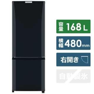 MR-P17E-B 冷蔵庫 Pシリーズ サファイアブラック [2ドア /右開きタイプ /168L] [冷凍室 46L]《基本設置料金セット》