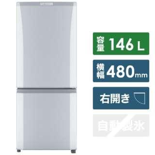 MR-P15E-S 冷蔵庫 Pシリーズ シャイニーシルバー [2ドア /右開きタイプ /146L]