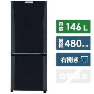 MR-P15E-B 冷蔵庫 Pシリーズ サファイアブラック [2ドア /右開きタイプ /146L] [冷凍室 46L]《基本設置料金セット》