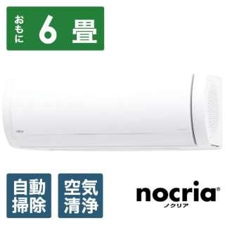 エアコン 2020年 nocria(ノクリア)Xシリーズ ホワイト AS-X22K-W [おもに6畳用 /100V]