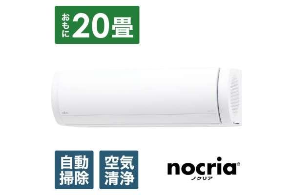 富士通ゼネラル「nocria(ノクリア)Xシリーズ」AS-X63K2