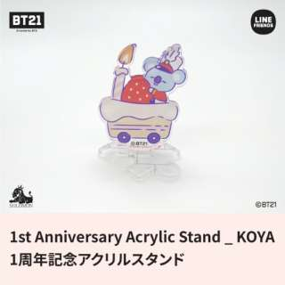 OSA-BT21-KY アクリルスタンド  BT21 1st アニバーサリー KOYA