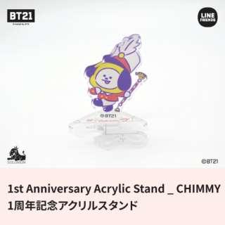 OSA-BT21-CM アクリルスタンド  BT21 1st アニバーサリー CHIMMY