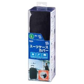スーツケースカバーL TVR67L