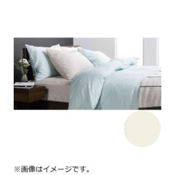 【掛ふとんカバー】フランスベッド エッフェ スタンダード シングルサイズ(綿100%/150×210cm/キナリ)