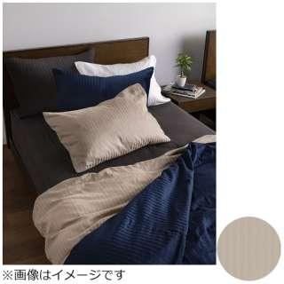 【掛ふとんカバー】ライン&アースN ダブルサイズ(綿100%/190×210cm/ベージュ) フランスベッド