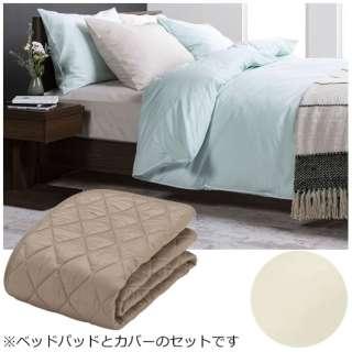 【ベッドパッド/ボックスシーツ】セレクト3点セット(羊毛メッシュパッド・エッフェボックスシーツ2枚/セミシングルサイズ/キナリ) フランスベッド
