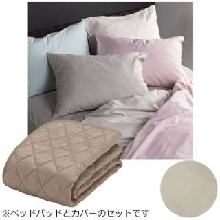 【ベッドパッド/ボックスシーツ】セレクト3点セット(羊毛メッシュパッド・エッフェボックスシーツ2枚/ワイドシングルサイズ/ベージュ) フランスベッド